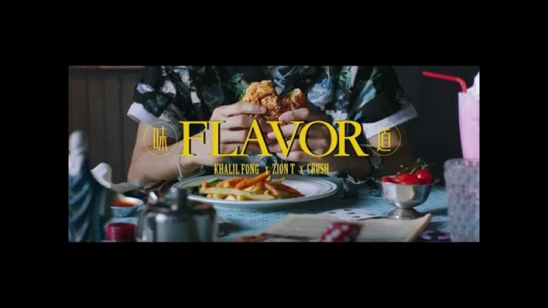 Khalil Fong (方大同) - Flavor (味道) ft. Zion.T Crush Official Music Video