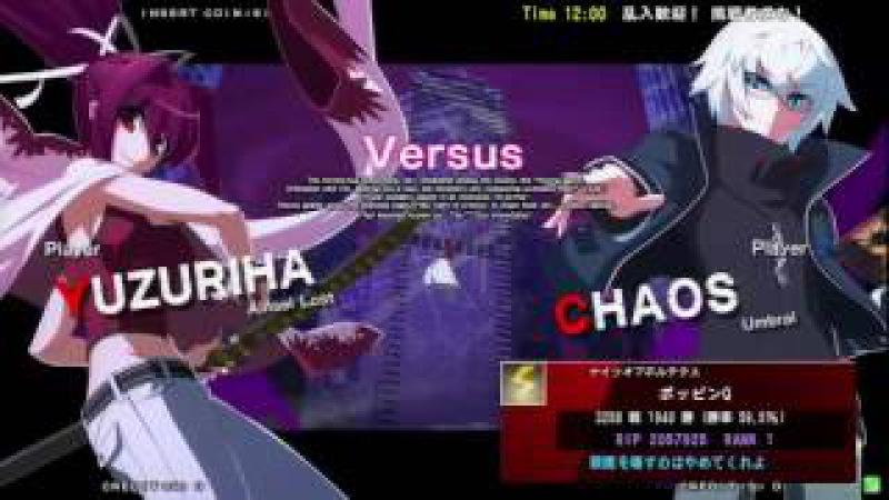 Under Night In-Birth Exe:Late[st]- Shimazaki(Chaos) vs Kurosupi(Yuzuriha)