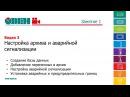 Настройка архива и аварийной сигнализации в SCADA-системе ОВЕН Телемеханика ЛАЙТ