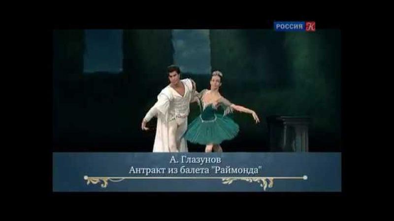 Антракт из балета Раймонда Марианна РыжкинаНиколай Цискаридзе
