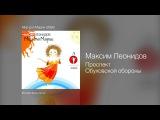 Максим Леонидов - Проспект Обуховской обороны 2008