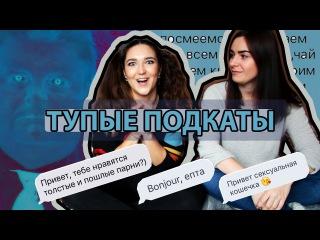 САЙТЫ ЗНАКОМСТВ | ТУПЫЕ ПОДКАТЫ! Федотова Энни проводит ревизию