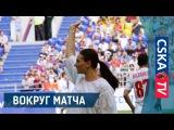 Вокруг матча: ПФК ЦСКА — «СКА-Хабаровск»
