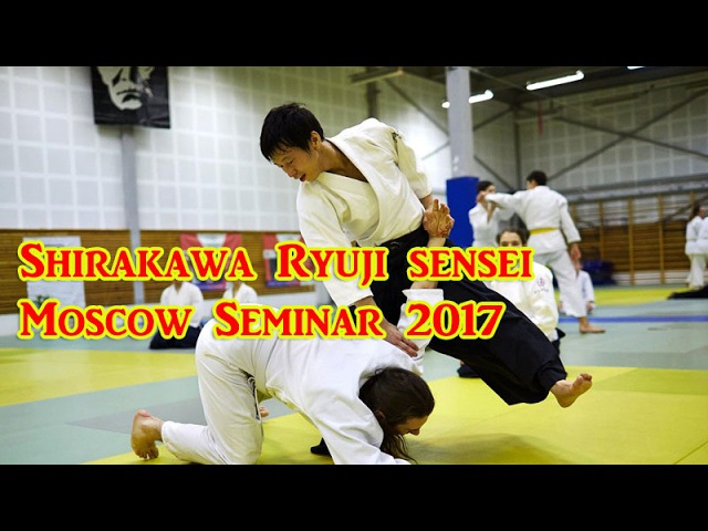Aikido Shirakawa Ryuji sensei Moscow seminar in Russia 2017 合気道 白川竜次先生