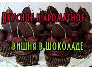 Мыловарение// Вишня в шоколаде//Ароматизаторы для косметики