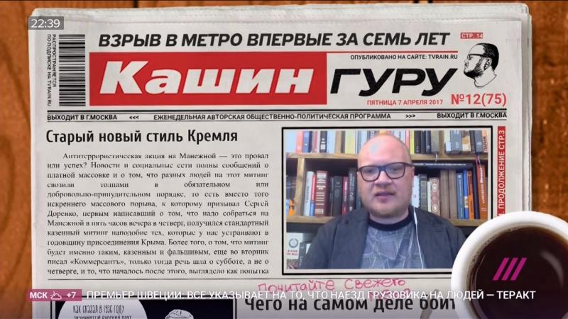 Кашин и методология Кремля: казенная скорбь, будни коррупционеров и толерантность по-чеченски Кашин.Гуру 07 апреля 2017