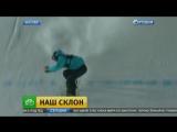 В Москве прошёл этап Кубка мира по биг-эйру
