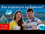 Как отдохнуть на Байкале || Туту.ру Live #3