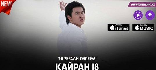 ТОРЕГАЛИ ТОРЕАЛИ ҚАЙРАН 18 СКАЧАТЬ БЕСПЛАТНО