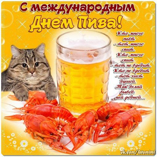 Международный день пива - 4 августа.