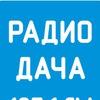 Радио Дача Калуга