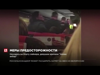 С самолета компании Easy jet рейсом Прага - Лондон сняли двух пассажирок