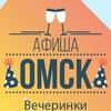 Афиша Омск: Вечеринки, концерты и многое другое