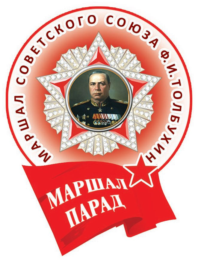Афиша Ярославль Патриотический фестиваль «МАРШАЛ-ПАРАД»