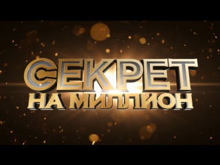 Секрет на миллион - Яна Рудковская / 11.03.2017