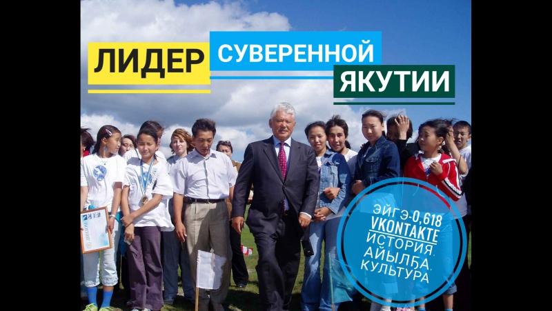М.Е.Николаев - национальный лидер народа саха который стал достойным последователем своих предшественников