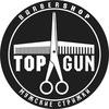 TOPGUN | Мужские стрижки | Тюмень