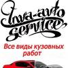 Inva Auto Service - Все виды кузовных работ