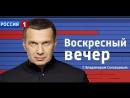 Воскресный вечер с Владимиром Соловьевым.HD. эфир от 18.06.2017.г