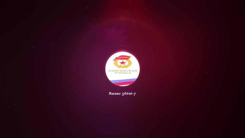 Лого Пакино в/ч.30616-7