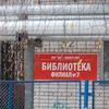 Библиотека в Ширяйково, Йошкар-Ола