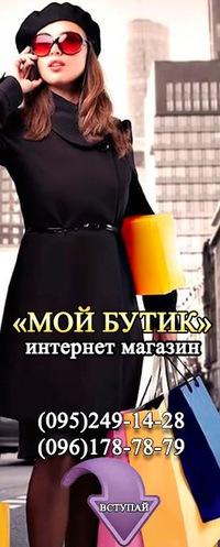 09d6f3680 Одежда, обувь купить дёшево. Мой бутик. | ВКонтакте