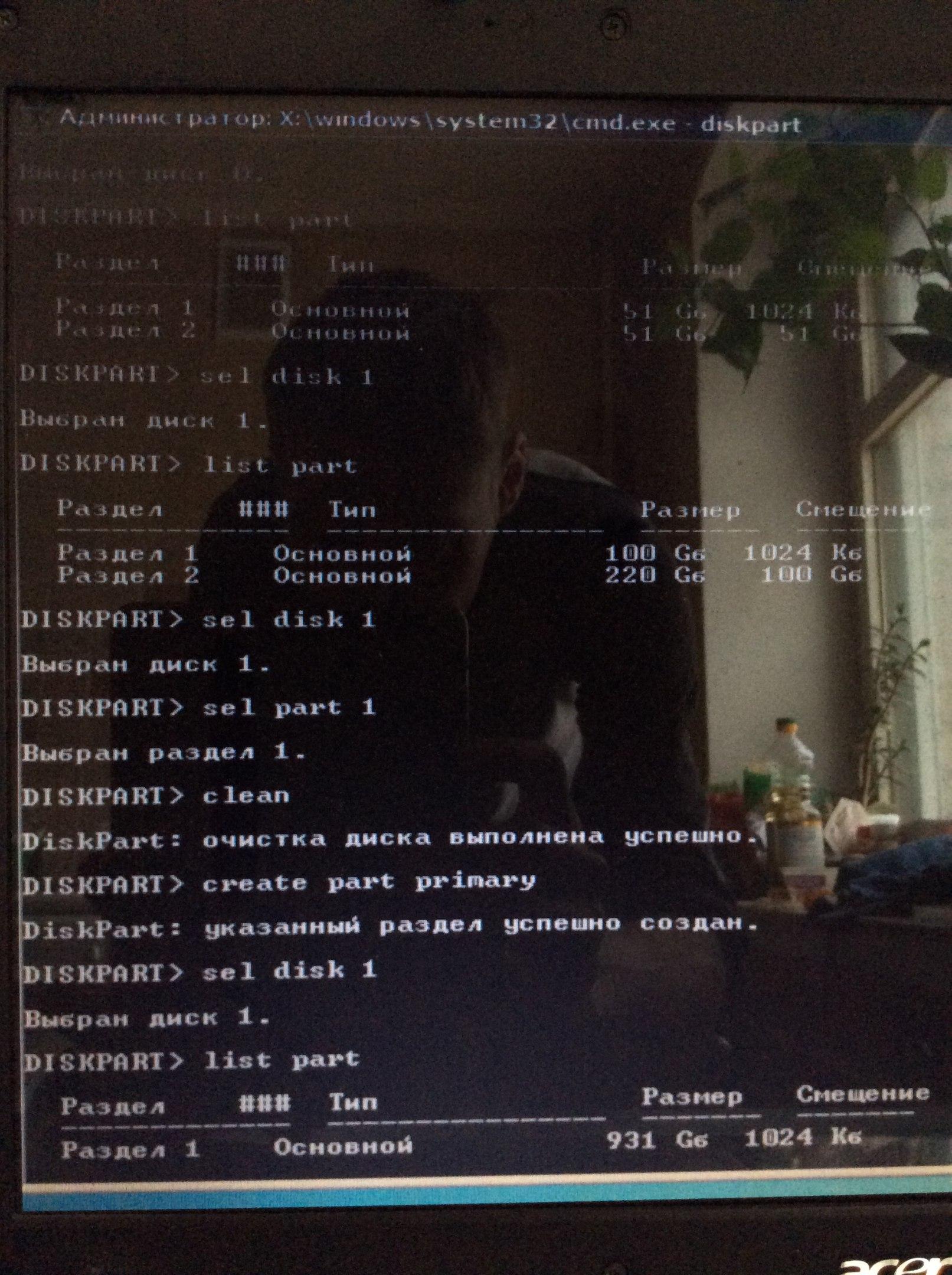 Скрытые разделы ноутбуков Acer