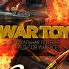 WARTOY — уникальная лотерея кредитов Warface