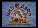 Заставки мультфильмов  Уолт Дисней