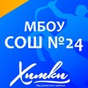 Официальная группа МБОУ СОШ №24 г. Химки