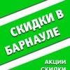 Скидки, акции и распродажи в Барнауле