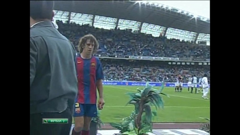 ЧИ 2004 05 38 тур Реал Сосьедад Барселона 0 0 2 тайм