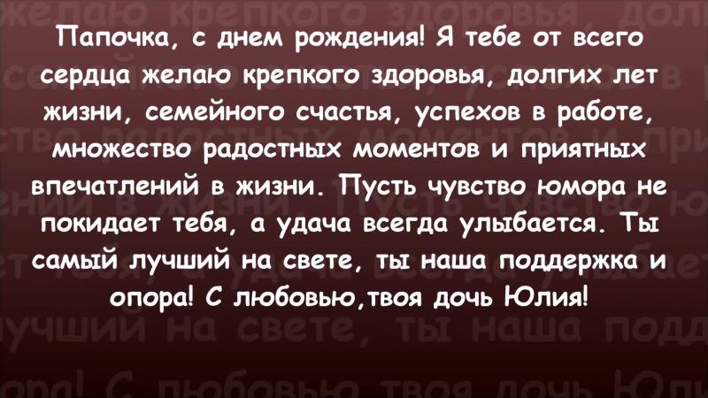 С Днём Рождения,папочка!Твоя дочь-Юлия!♥