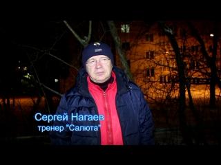 Сергей Нагаев о двусторонке и задачах Салюта