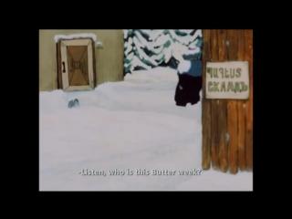 Ишь ты, масленица_ Wow! The butter week (1985)