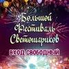Большой Фестиваль Светошариков – Тольятти