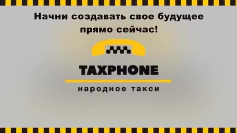код активации 16131-Как открыть бизнес с нуля франшиза мобильное приложение такси таксфон