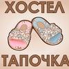 "Хостел Казань ""В тапочках"""