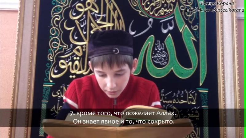 АбдулЛах Куларинский - Сура 87
