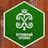 Петровский Арсенал