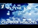 Последние Новости на 1 Канале Сегодня 16.01.2017 Последний Выпуск Новостей Сегодня О ...