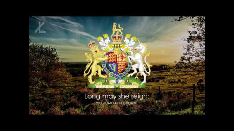 Гимн Великобритании - God Save the Queen (Боже, храни королеву) [Русский перевод]