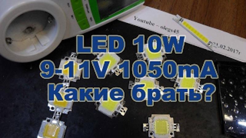 Led 10W 9-11V 1050mA по рублю, какие покупаем?