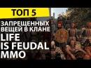 Life is Feudal: MMO. ТОП 5 запрещенных вещей в клане