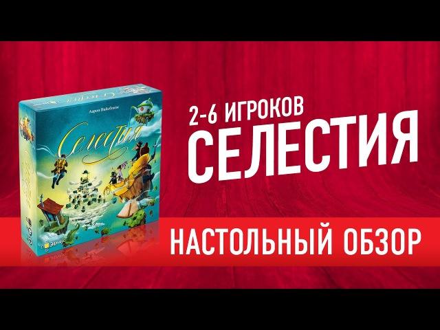 Настольная игра «СЕЛЕСТИЯ»: обзор как играть Celestia boardgame review