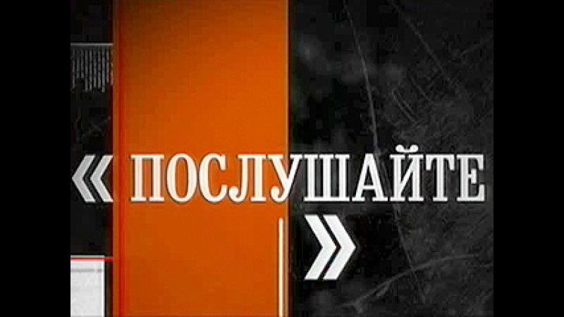 Послушайте!. Вениамин Смехов, Светлана Крючкова, Константин Райкин, Дмитрий Назаров (избранное)