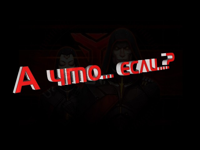 Star Conflict Nova А что.. если...? Часть 2. Иерихон