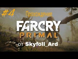 Far Cry Primal. Серия 4 - Лёд и Пламя