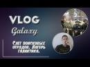 Vlog galaxyСлёт поисковых отрядовЛагерь Галактика