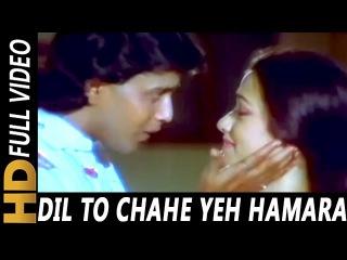 Dil To Chahe Yeh Hamara | Asha Bhosle, Amit Kumar | Dost 1989 Songs | Mithun Chakraborty, Amala